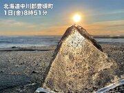 極寒が生む自然の宝石 「ジュエリーアイス」が出現