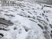 北陸では雨・雪・あられが混在 路面の悪化に注意