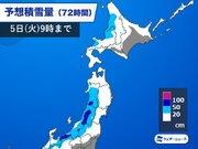 北日本や北陸はさらに積雪増加 大雪への警戒続く