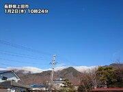 太郎山の「逆さ霧」 長野上田