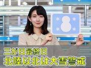 1月3日(日)朝のウェザーニュース・お天気キャスター解説