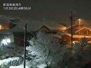 北陸など局地的に雪が強まる 積雪増加による雪崩や落雪にも警戒