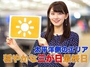 1月3日(金)朝のウェザーニュース・お天気キャスター解説