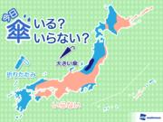 ひと目でわかる傘マップ  1月4日(金)