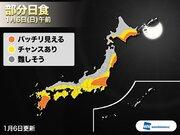 日本では3年ぶりの部分日食 太平洋側は広く観測チャンス