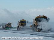 """除雪遅れによる欠航ゼロ 国内トップラクスの除雪隊""""ホワイトインパルス"""""""