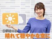あす1月6日(月)のウェザーニュース・お天気キャスター解説
