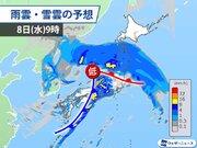 7日(火)~8日(水)は低気圧が通過 全国的に強い雨や雪に注意