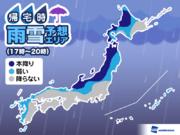 夕方以降 北陸や東北で風雪強まる 関東は今夜も空気乾燥 8日帰宅時の天気