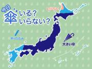 ひと目でわかる傘マップ 1月8日(水)