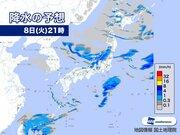 1月8日(火)の天気 関東は気温差大 東北や北陸は強雪に注意
