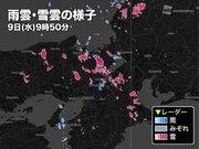 強い寒気で雪雲が大阪や京都、神戸まで拡大