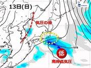 週末の都心の雪 南岸低気圧以外の要因で難しい予測