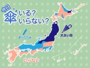 ひと目でわかる傘マップ 1月9日(木)