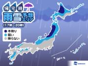 10日(木)帰宅時の天気 東北日本海側で雨や雪が強まる