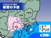 週末の東京 初雪あっても積雪はなし