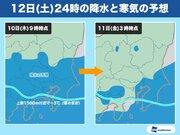 今週末の東京の雪 さらにトーンダウン 降ってもちらつく程度