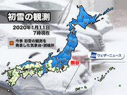 埼玉 熊谷で初雪 自動観測で 平年より23日遅く