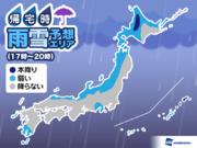 11日(金)帰宅時の天気 午後は日本海側の雪や雨が弱まる