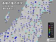 東北新幹線にも影響 北日本は午前を中心に強風続く
