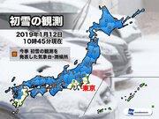 東京で初雪を観測 平年に比べて9日遅い観測