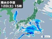 1月12日(土)の天気 太平洋側で雨 関東は雪混じる可能性あり