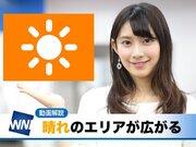 あす1月13日(土日)のウェザーニュース・お天気キャスター解説