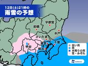 関東南部では夜に再び雪の可能性