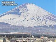 富士山は裾野まで雪化粧 昨日の雪で冬らしい姿に