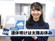 あす1月15日(火)のウェザーニュース・お天気キャスター解説