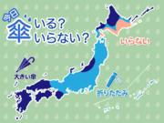 ひと目でわかる傘マップ 1月14日(火)