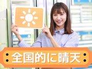 あす1月15日(金)のウェザーニュース お天気キャスター解説
