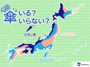 ひと目でわかる傘マップ  1月15日(火)