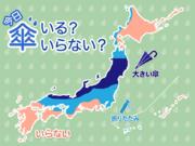 ひと目でわかる傘マップ 1月15日(水)