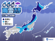 15日(火)帰宅時の天気 関東南部もにわか雨注意