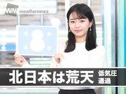 1月16日(土)朝のウェザーニュース・お天気キャスター解説