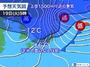 来週19日(火)は強い冬型の気圧配置 北日本や北陸で大雪・吹雪に警戒