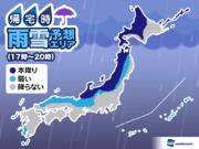 17日(木)帰宅時の天気 関東は空気乾燥 今日も傘要らず