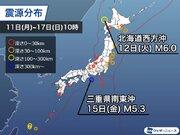 週刊地震情報 2021.1.17 揺れを感じる深発地震が1週間で2回 異常震域も見られる