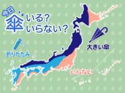 ひと目でわかる傘マップ 1月18日(月)