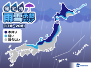 18日(金)帰宅時の天気 関東以西は風が弱まり、夜は底冷えに
