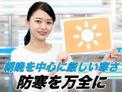画像:1月18日(土)朝のウェザーニュース・お天気キャスター解説