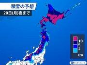 北日本は今夜から雪に 北海道太平洋側は久々の積雪