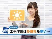 あす1月21日(月)のウェザーニュース・お天気キャスター解説