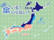 ひと目でわかる傘マップ 1月20日(月)