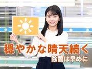 1月21日(木)朝のウェザーニュース・お天気キャスター解説