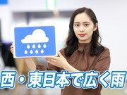 あす1月23日(土)のウェザーニュース お天気キャスター解説