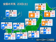 明日23日(土)の天気 東日本や西日本は広く雨 関東は夜遅くに雪も