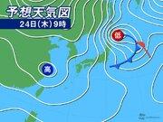 24日(木)の天気 全国的に冷たい北風 北海道は大雪・吹雪に警戒
