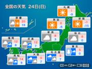 明日24日(日)の天気 関東甲信は積雪に注意 西からゆっくり天気回復